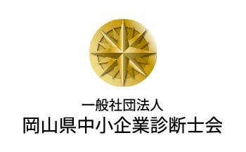 岡山県中小企業診断士会