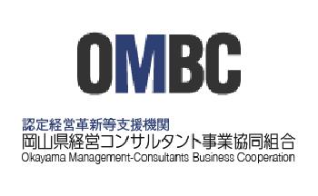 岡山県経営コンサルタント事業協同組合